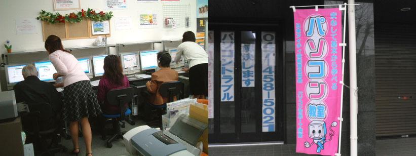 パソコン教室も併設しております