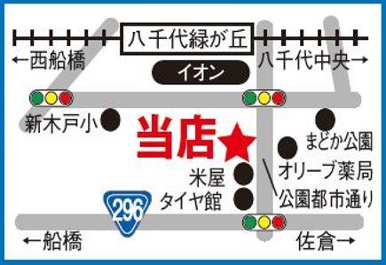 店舗地図(八千代緑が丘駅から徒歩3分)
